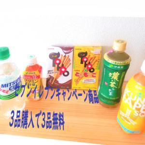 【お得】セブンイレブンキャンペーン商品3品購入で3品無料!