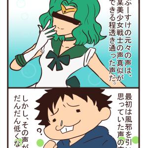 【LGBT漫画】声の変化