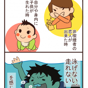 【日常漫画】禁煙のタイミング