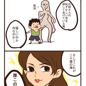 【LGBT漫画】今と昔