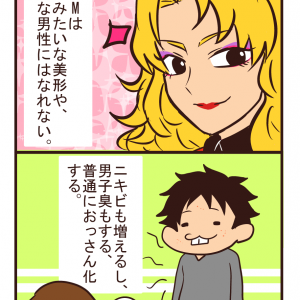 【LGBT漫画】生き方