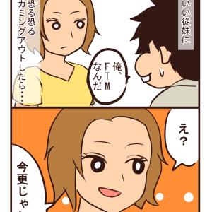 【LGBT漫画】カミングアウト【ぷーすけ】