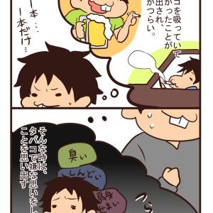 【日常漫画】タバコのやめかた