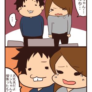 【猫漫画】リンちゃん④
