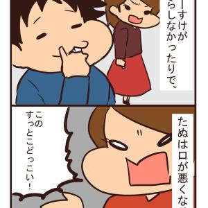 【日常漫画】喧嘩のきっかけ