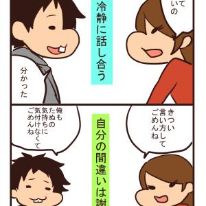 【日常漫画】喧嘩のやめかた
