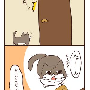 【猫漫画】待っててあげる
