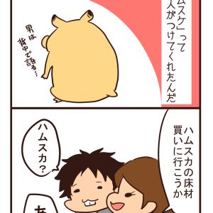 【日常漫画】ハムスカ