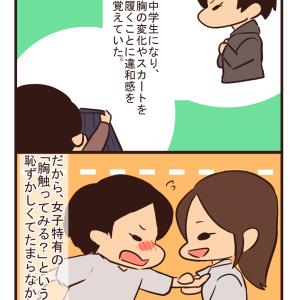 【LGBT漫画】きっかけ【たぬ】