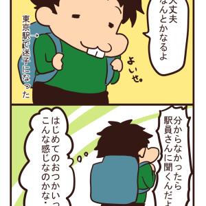 【LGBT漫画】タイへ行くぞ!【性転換手術】