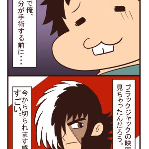 【LGBT漫画】観なきゃよかった【性転換手術】
