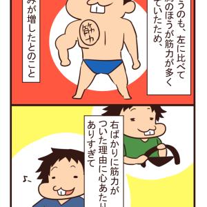 【LGBT漫画】オペ終了【性転換手術】