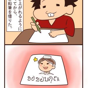 【LGBT漫画】ありがとう【性転換手術】