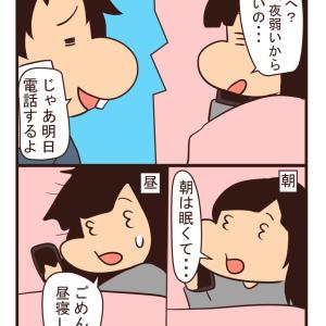 【日常漫画】眠気