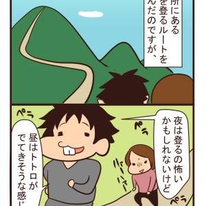 【日常漫画】ウォーキング