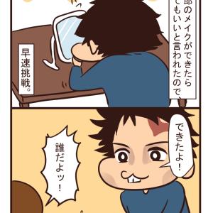 【日常漫画】コスプレ