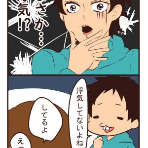 【日常漫画】浮気