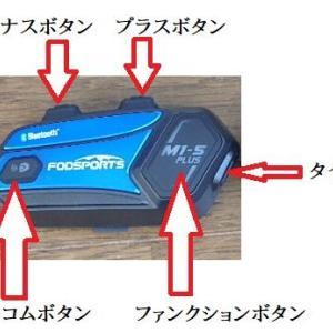 初心者向けFODSPORTS M1-S PLUS三毛ジャガー式マニュアル マスツーリング編