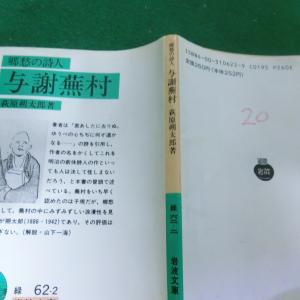 今日は、読書の日。ポエジーについて。蕪村に親しむ。