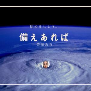 台風も勉強もどたちが