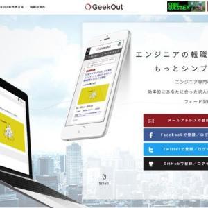 GeekOutの評判と口コミは?エンジニア向けの転職求人サイト