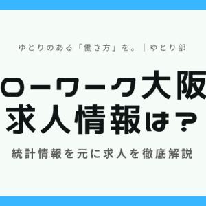 ハローワーク大阪の求人ってどうなの?数字で分析しながら徹底解説