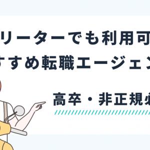 フリーターでも利用できるおすすめ転職エージェント9選【高卒や非正規必見】