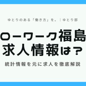 ハローワーク福島の求人情報は?特徴や利用の注意点についても解説