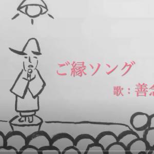 【YouTube】ご縁ソング(子どもたちよ〜) – 善念(坊主バンド・リーダー)