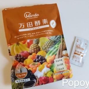 万田酵素とウォーキングと腹筋【ゆ~るい健康法】