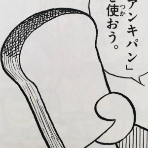 最近旦那にトキメくようになったキッカケ① ~タケコプターvs.暗記パン~