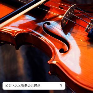 ビジネスと楽器の共通点