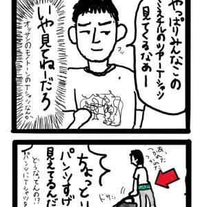 【遂に完成!】スピリチュアル少女漫画・記念すべき第1話!