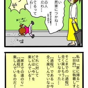 【スピリチュアル少女漫画 第3弾!】過程を楽しむ