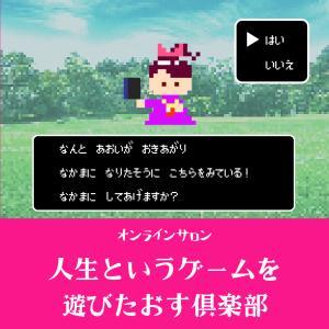 【募集告知】オンラインサロン『人生というゲームを遊びたおす倶楽部』
