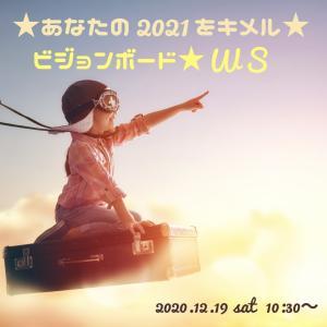 【募集告知】あなたの2021を☆キメル☆ビジョンボードWS