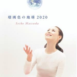 瑠璃色の地球 2020
