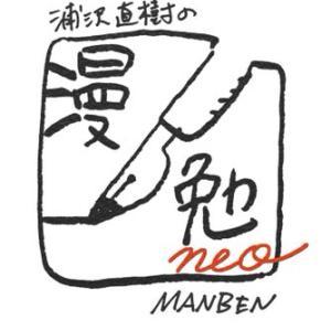 『浦沢直樹の漫勉 neo』が始まりました