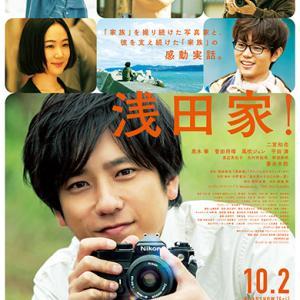 久々に観た映画 第二弾「浅田家!」