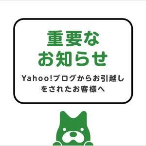 Yahoo!ブログからの引越しから2年経って