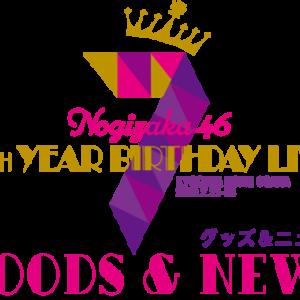 乃木坂46「7th YEAR BIRTHDAY LIVE」Blu-ray&DVD どこで買えばいいか調査しました!