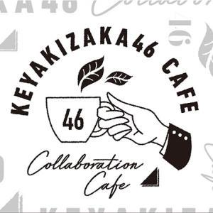欅坂46カフェコラボカフェ メニュー