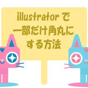 illustratorで四角形の一部だけ角丸にする方法