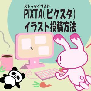 ストックサイト、PIXTA(ピクスタ)のイラスト投稿方法