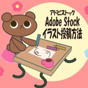 【ストックイラスト】AdobeStock(アドビストック)のイラスト投稿方法をまとめました