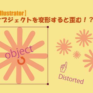 【illustrator】オブジェクトを変形すると歪む!を解消