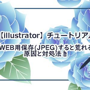 【illustrator】WEB用保存(JPEG)して荒れたときの対処方