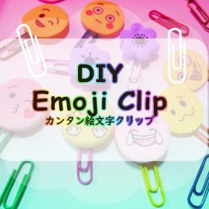 【DIY】クリップを絵文字風に簡単ハンドメイド☆彡