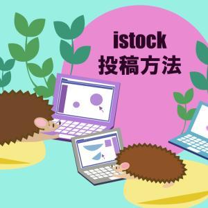 【ストックイラスト】iStockの登録&投稿方法をまとめました
