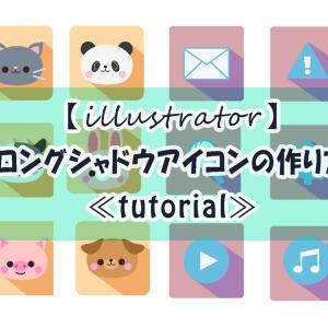 【illustrator】ロングシャドウアイコンの作り方チュートリアル